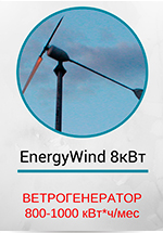 Energy Wind Power 5 кВт